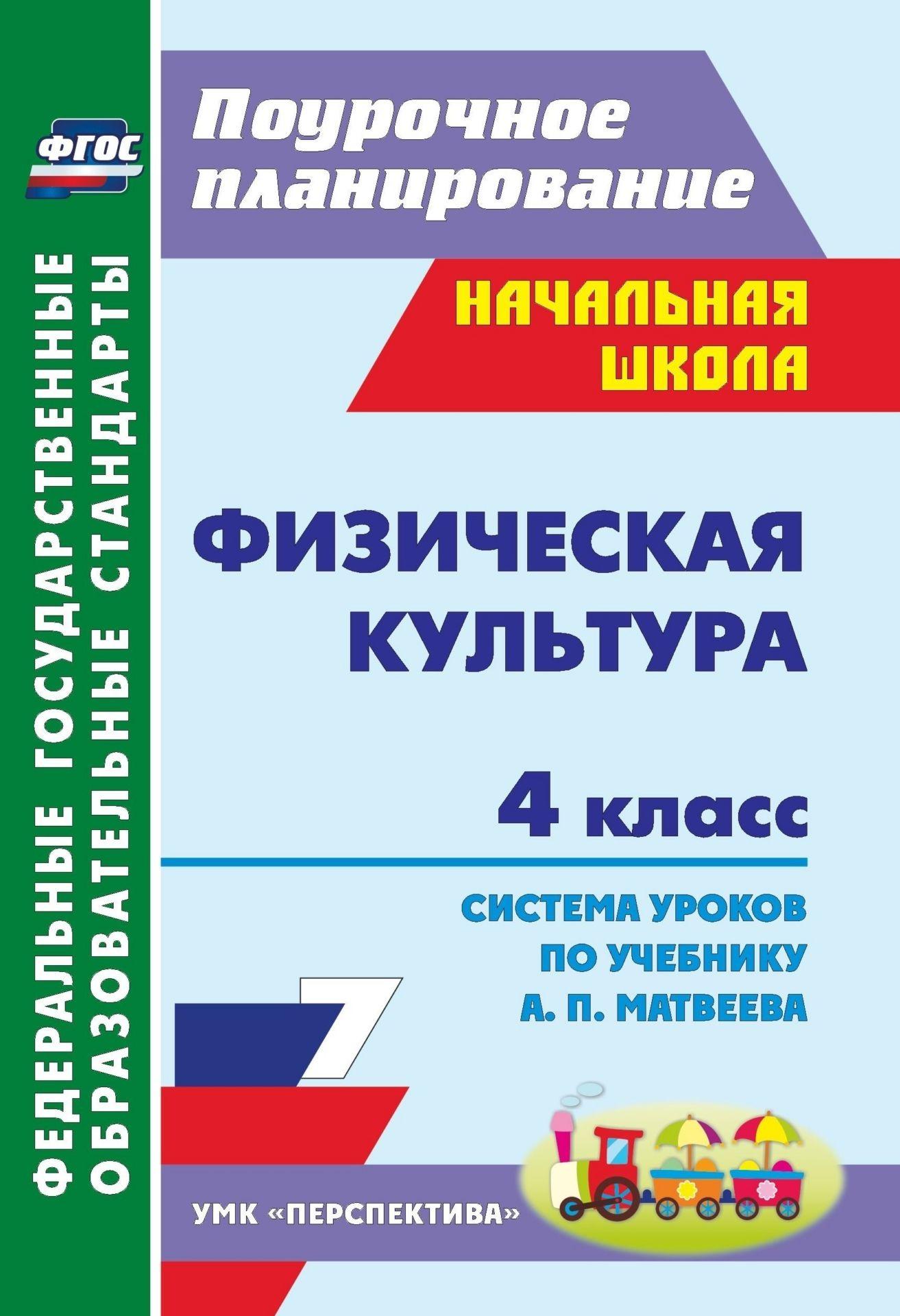 Физическая культура. 4 класс: система уроков по учебнику А. П. Матвеева. Программа для установки через Интернет
