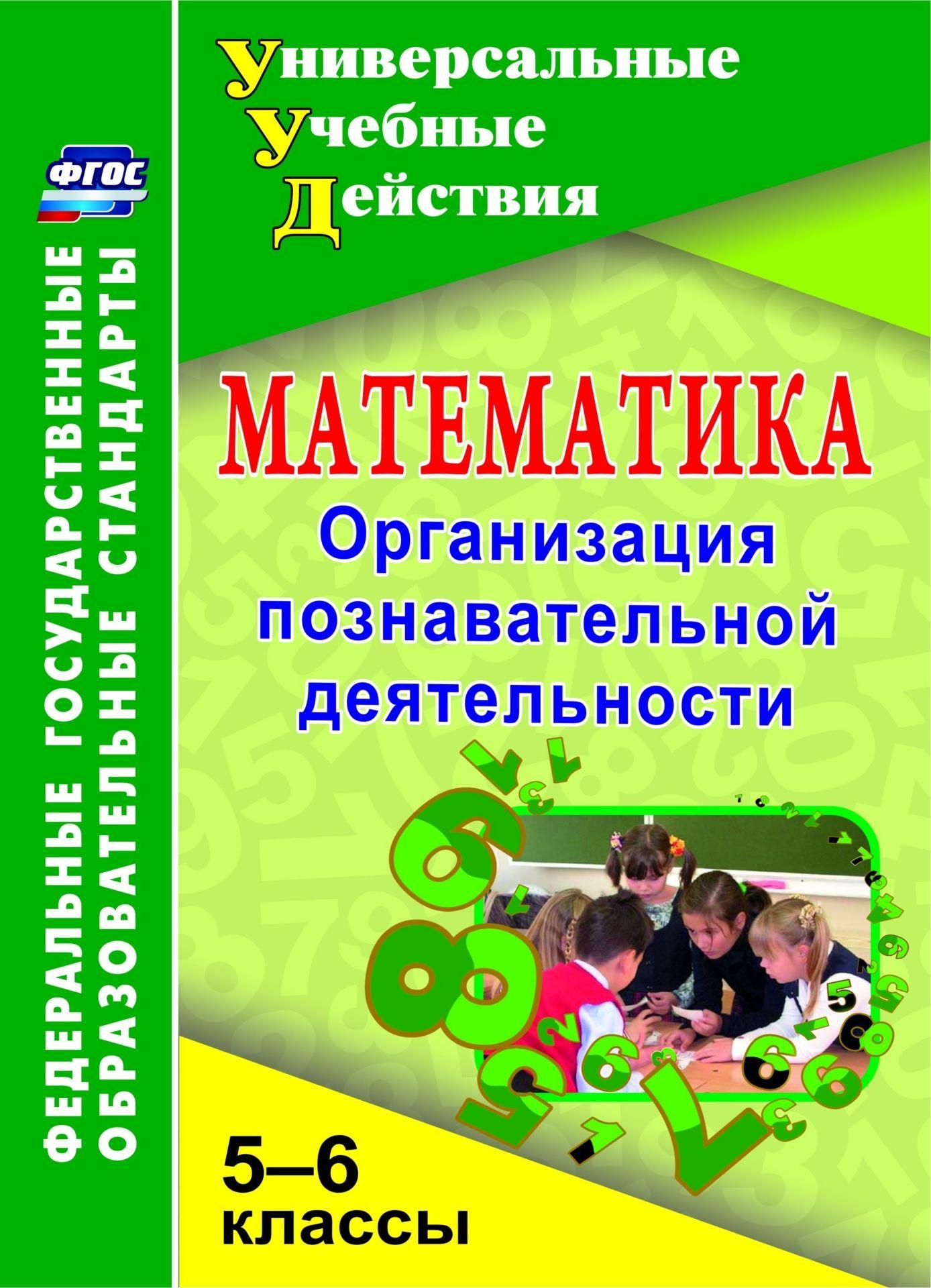 Математика. 5-6 классы. Организация познавательной деятельности. Программа для установки через Интернет