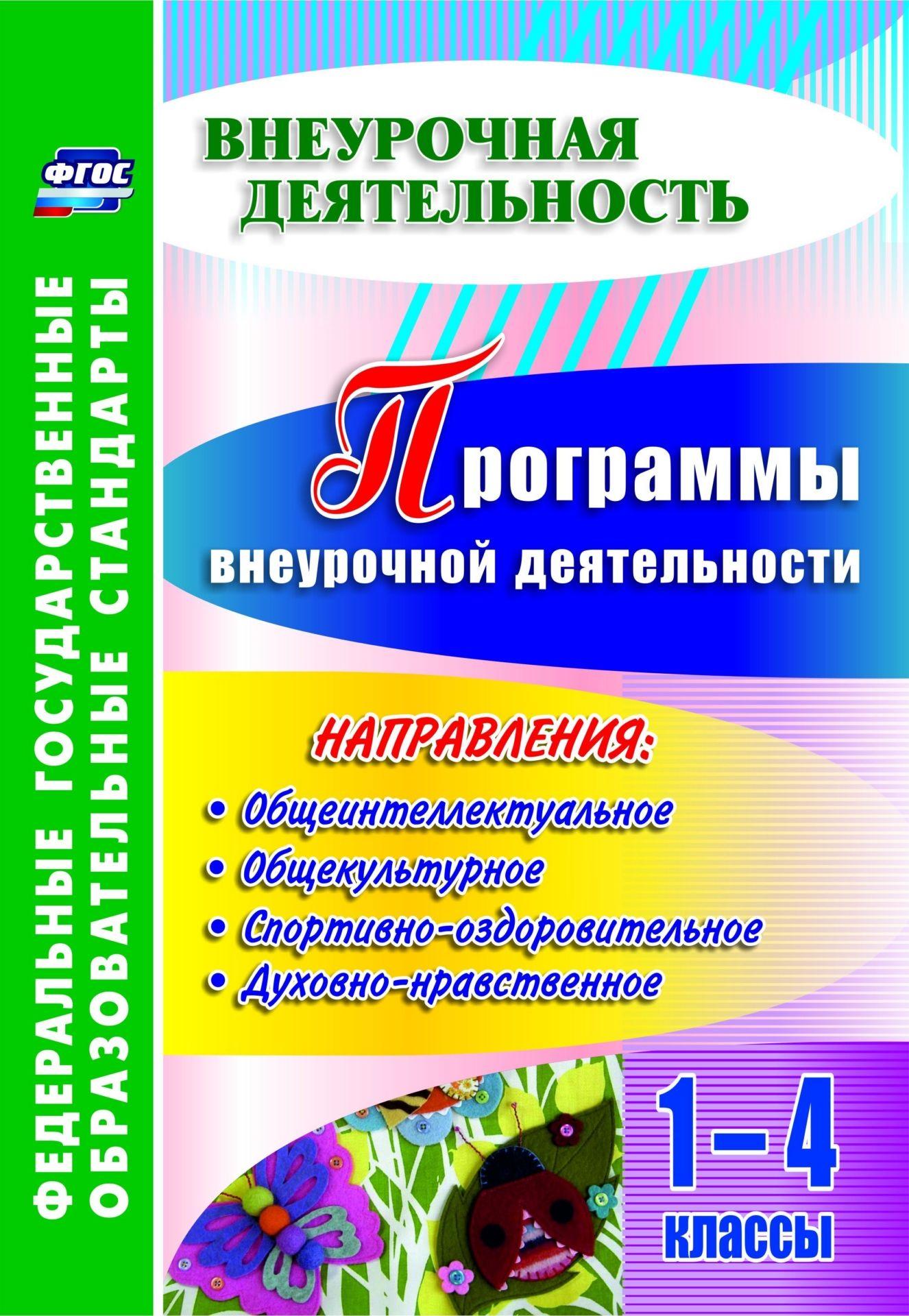 Программы внеурочной деятельности. 1-4 классы. Программа для установки через Интернет