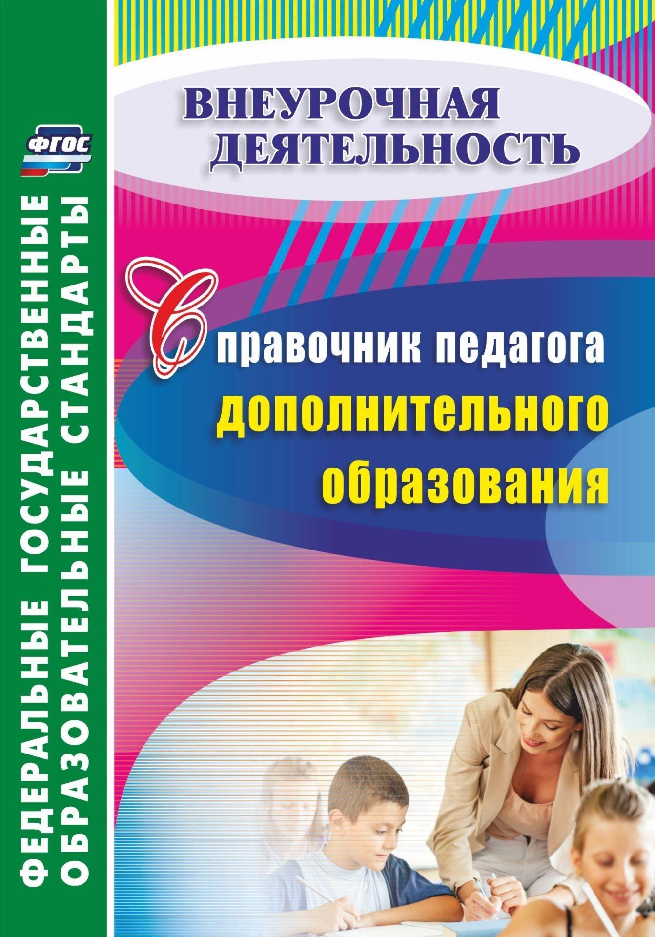Справочник педагога дополнительного образования. Программа для установки через интернет