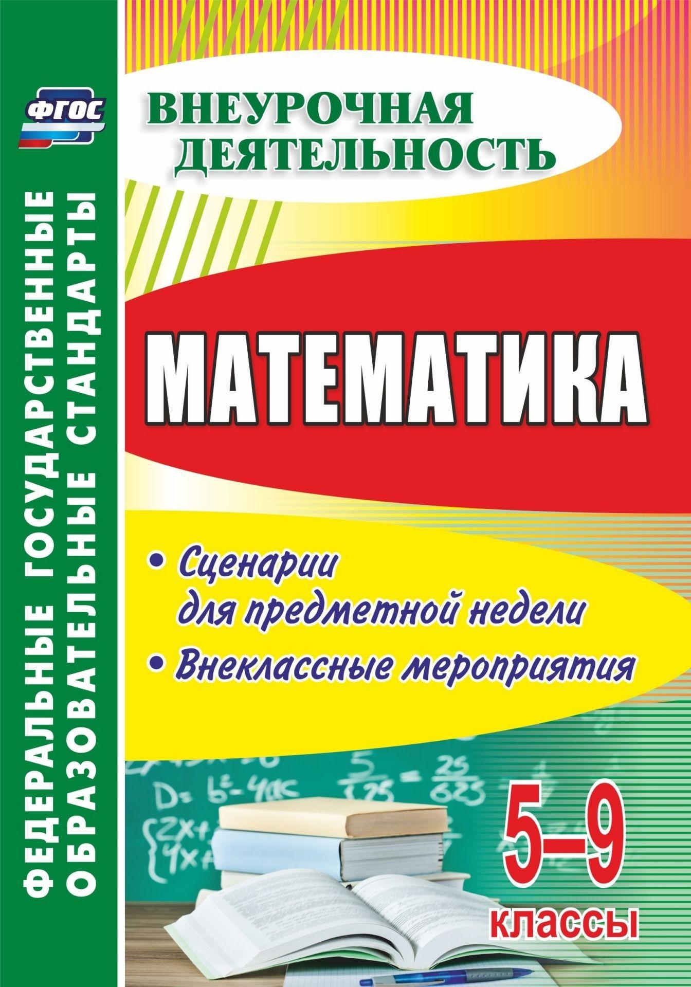 Математика. 5-9 классы. Сценарии для предметной недели. Внеклассные мероприятия. Программа для установки через Интернет