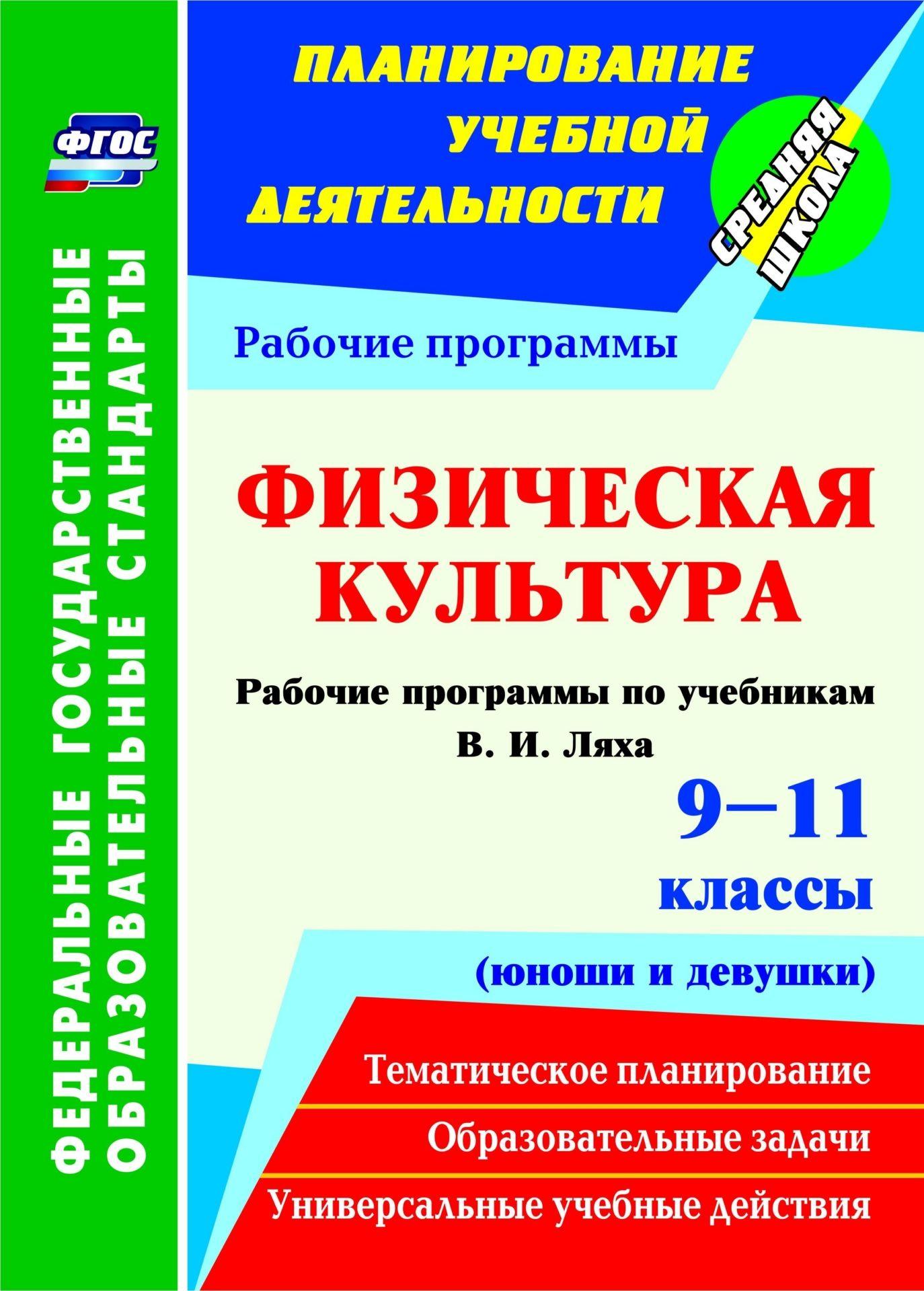 Физическая культура. 9-11 классы (юноши и девушки) : рабочие программы по учебникам В. И. Ляха. Программа для установки через Интернет