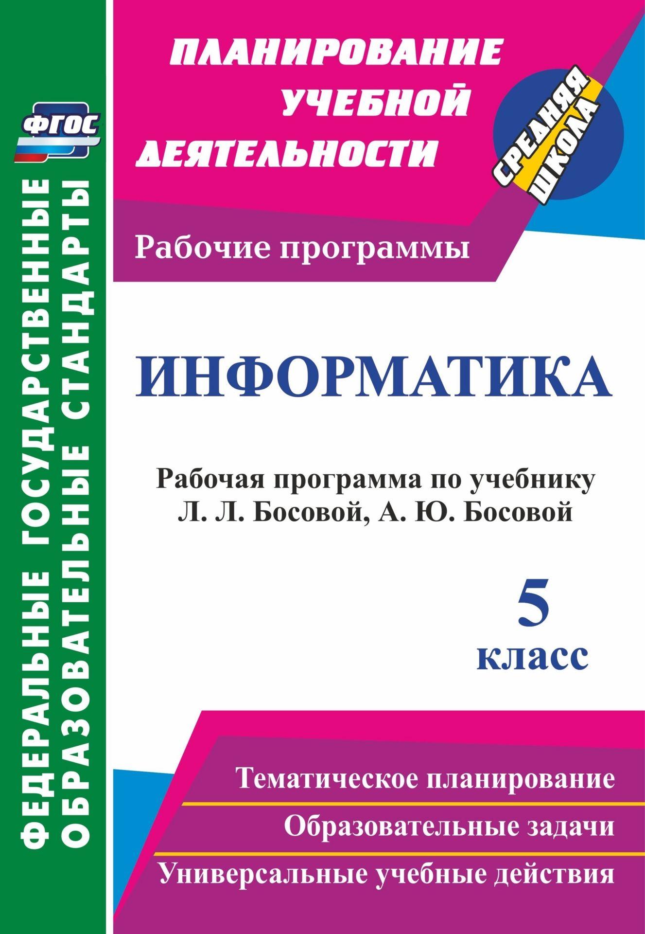 Информатика. 5 класс. Рабочая программа по учебнику Л. Л. Босовой, А. Ю. Босовой. Программа для установки через интернет