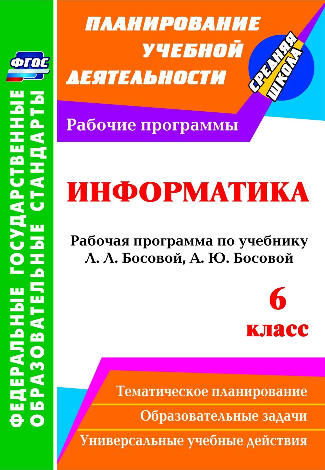 Информатика. 6 класс: рабочая программа по учебнику Л. Л. Босовой, А. Ю. Босовой. Программа для установки через Интернет