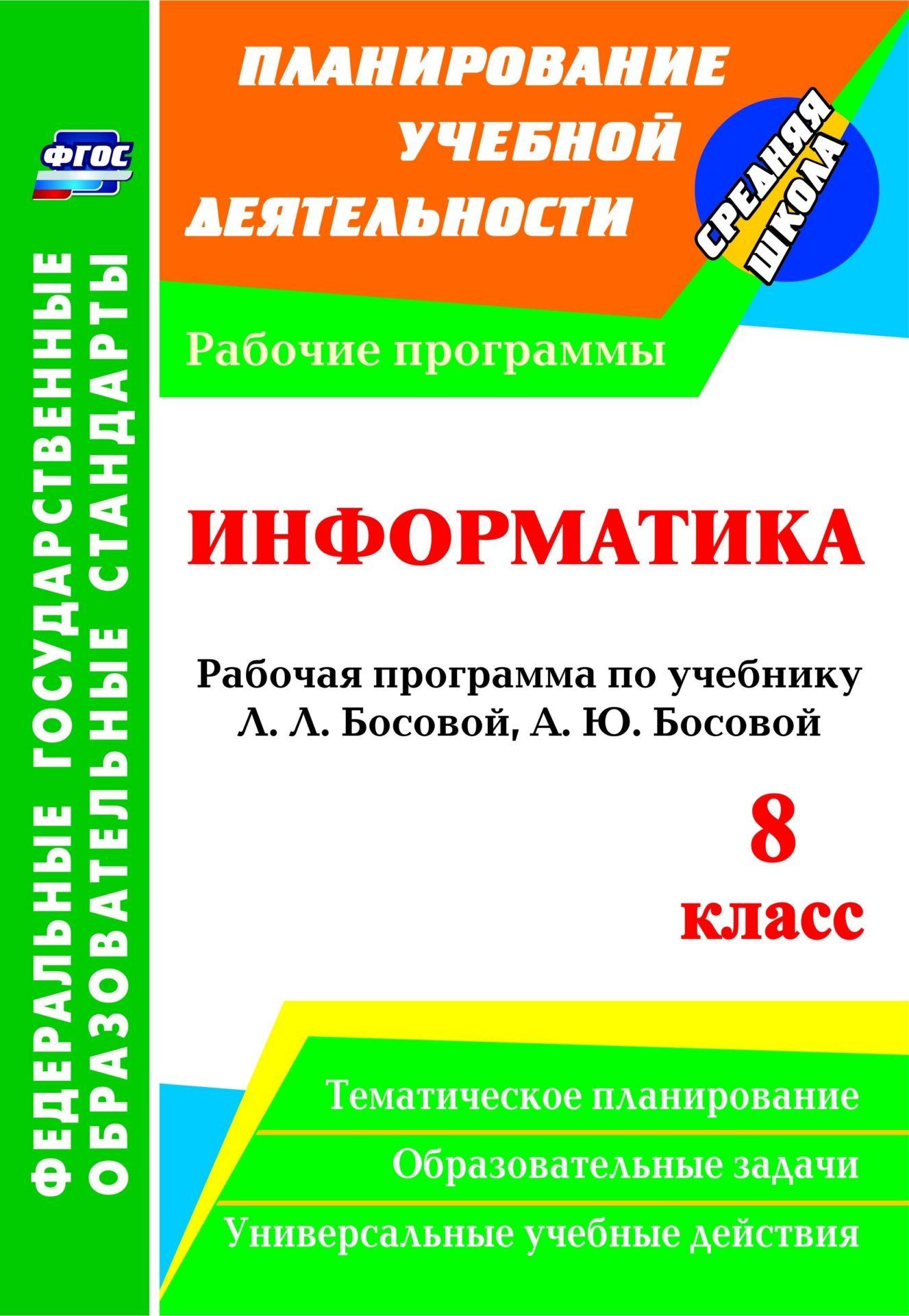 Информатика. 8 класс. Рабочая программа по учебнику Л. Л. Босовой, А. Ю. Босовой. Программа для установки через Интернет