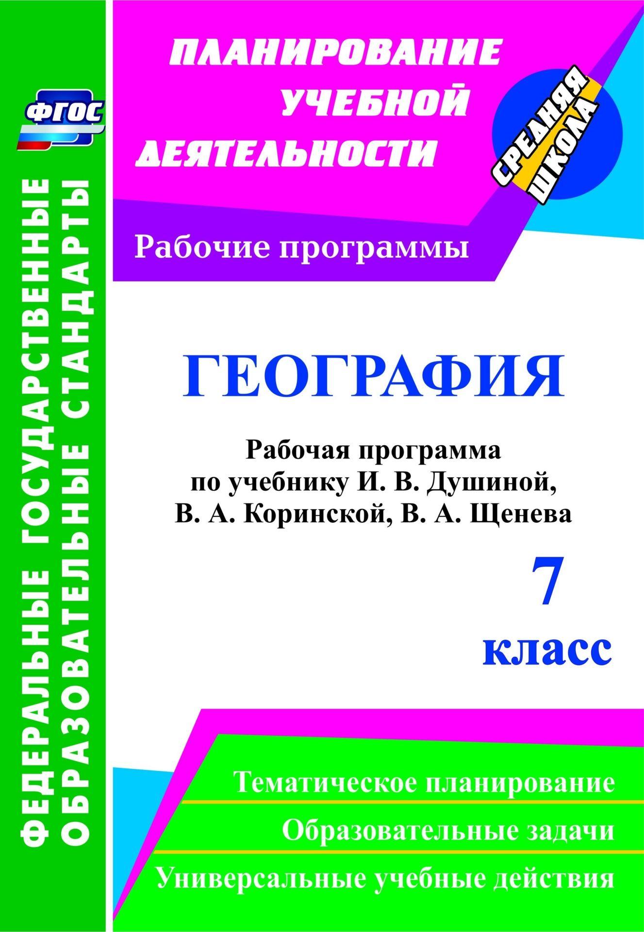 География. 7 класс: рабочая программа по учебнику И. В. Душиной, В. А. Коринской, В. А. Щенева. Программа для установки через Интернет