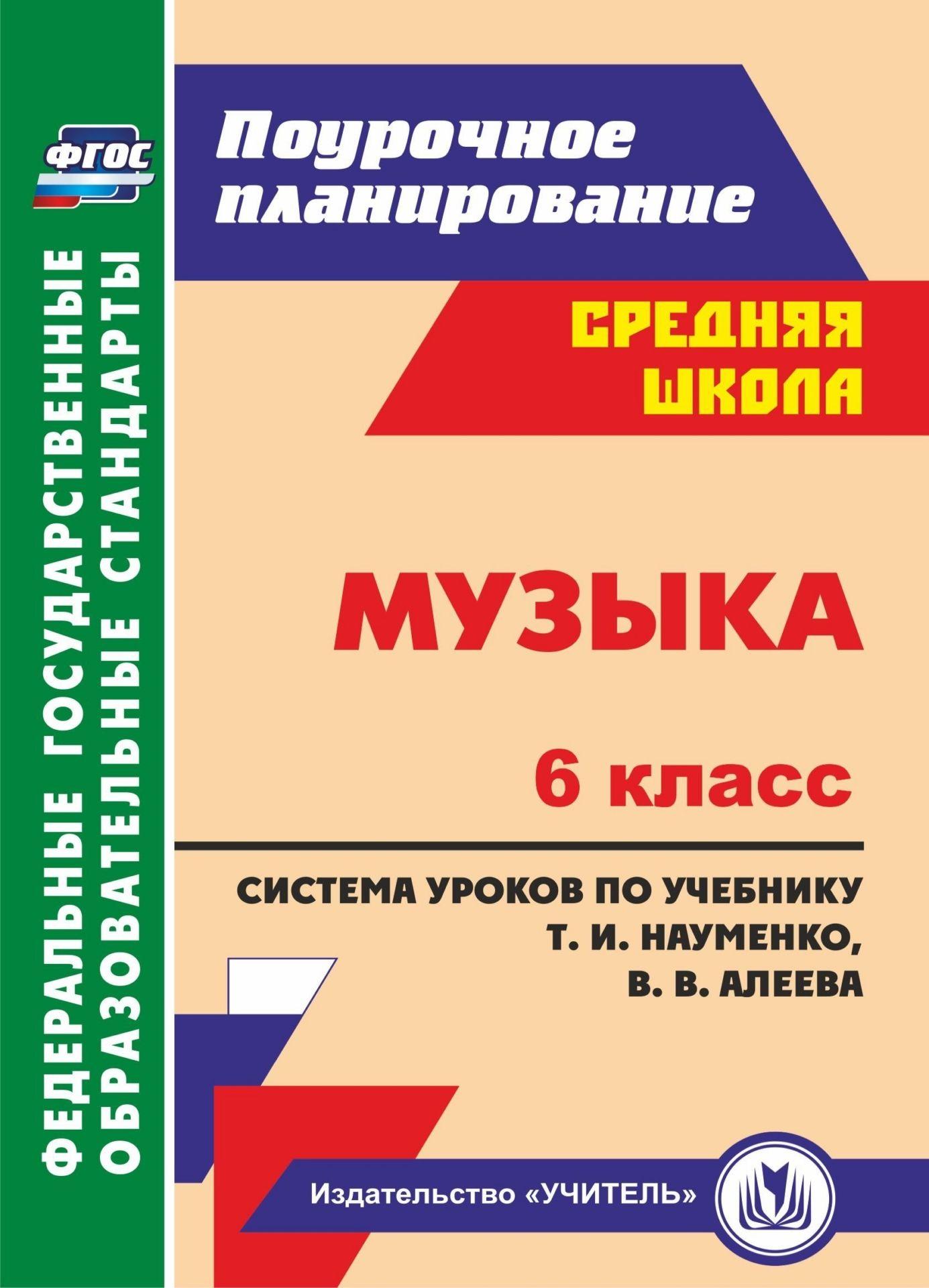 Музыка. 6 класс: система уроков по учебнику Т. И. Науменко, В. В. Алеева. Программа для установки через Интернет