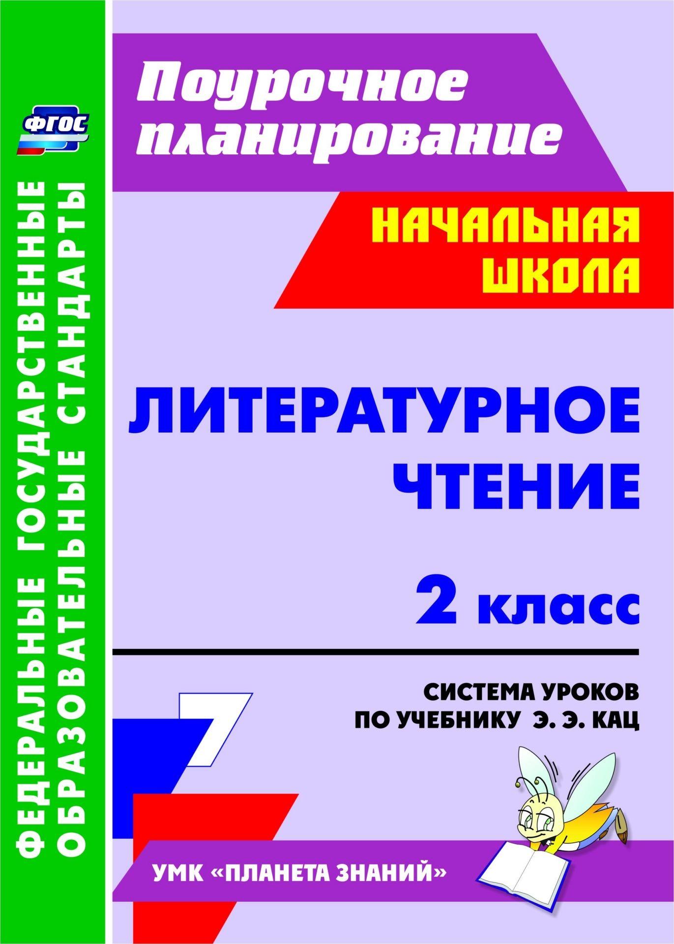 Литературное чтение. 2 класс. Система уроков по учебнику Э. Э. Кац. Программа для установки через Интернет