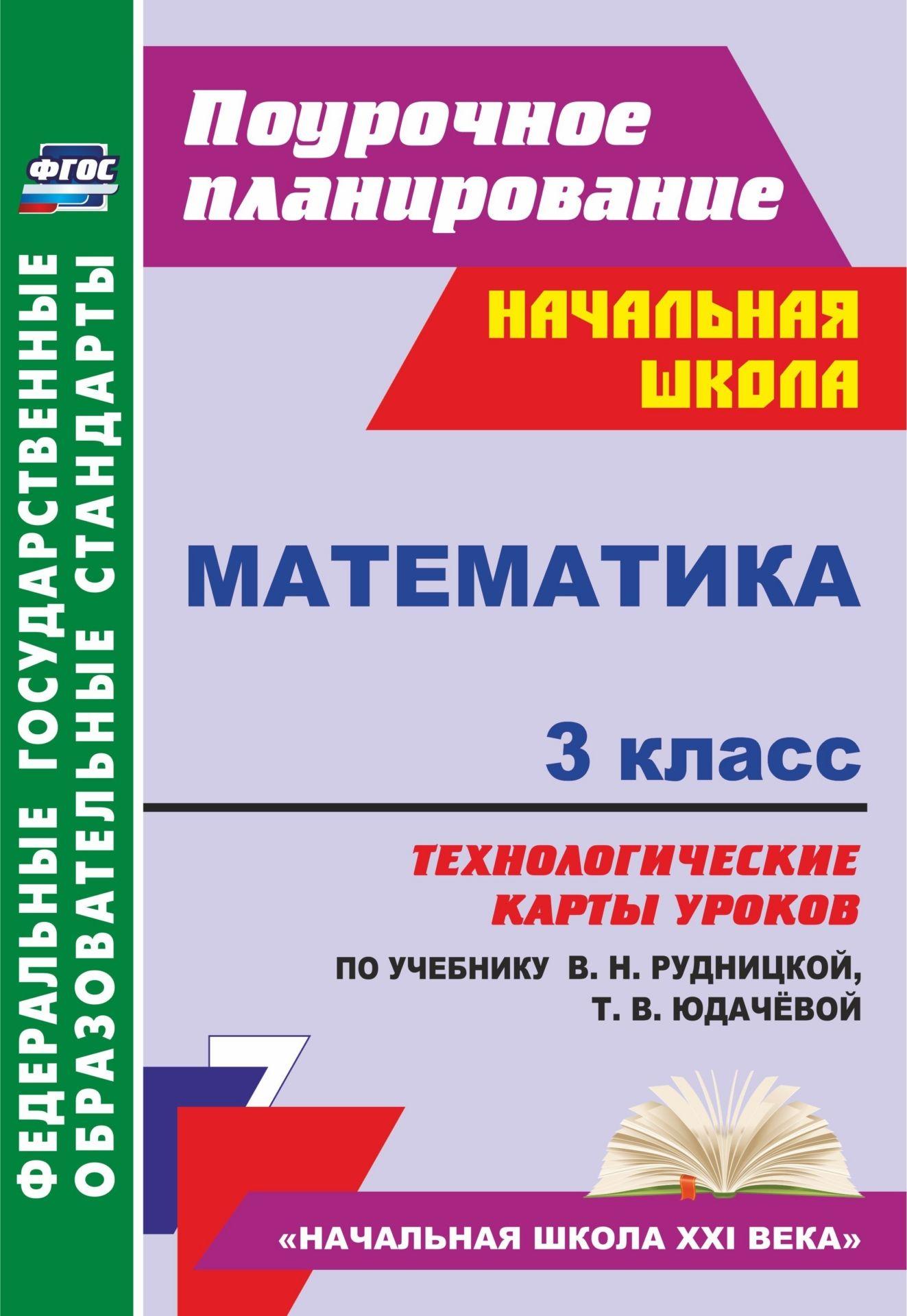 Математика. 3 класс. Технологические карты уроков по учебнику В. Н. Рудницкой, Т. В. Юдачёвой. Программа для установки через Интернет