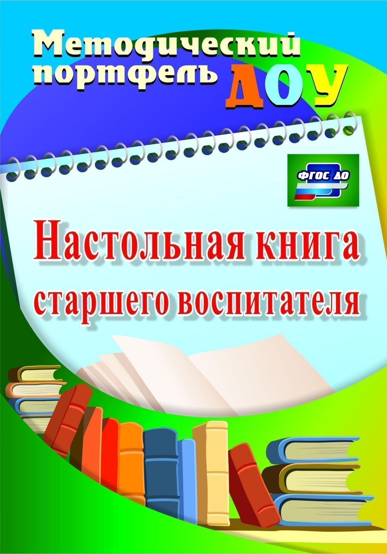 Настольная книга старшего воспитателя. Программа для установки через интернет