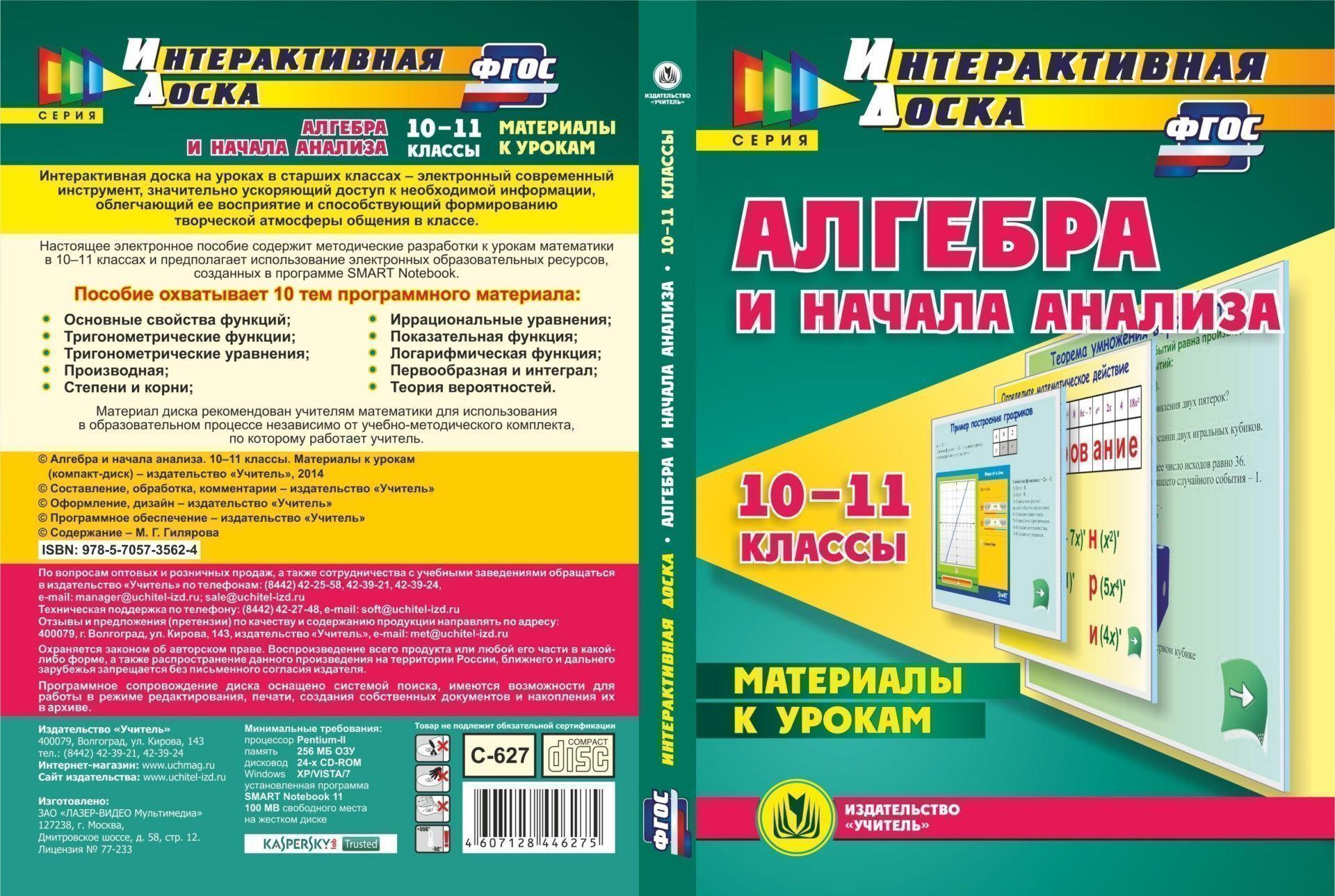 Алгебра и начала анализа. 10-11 классы. Материалы к урокам. Программа для установки через Интернет