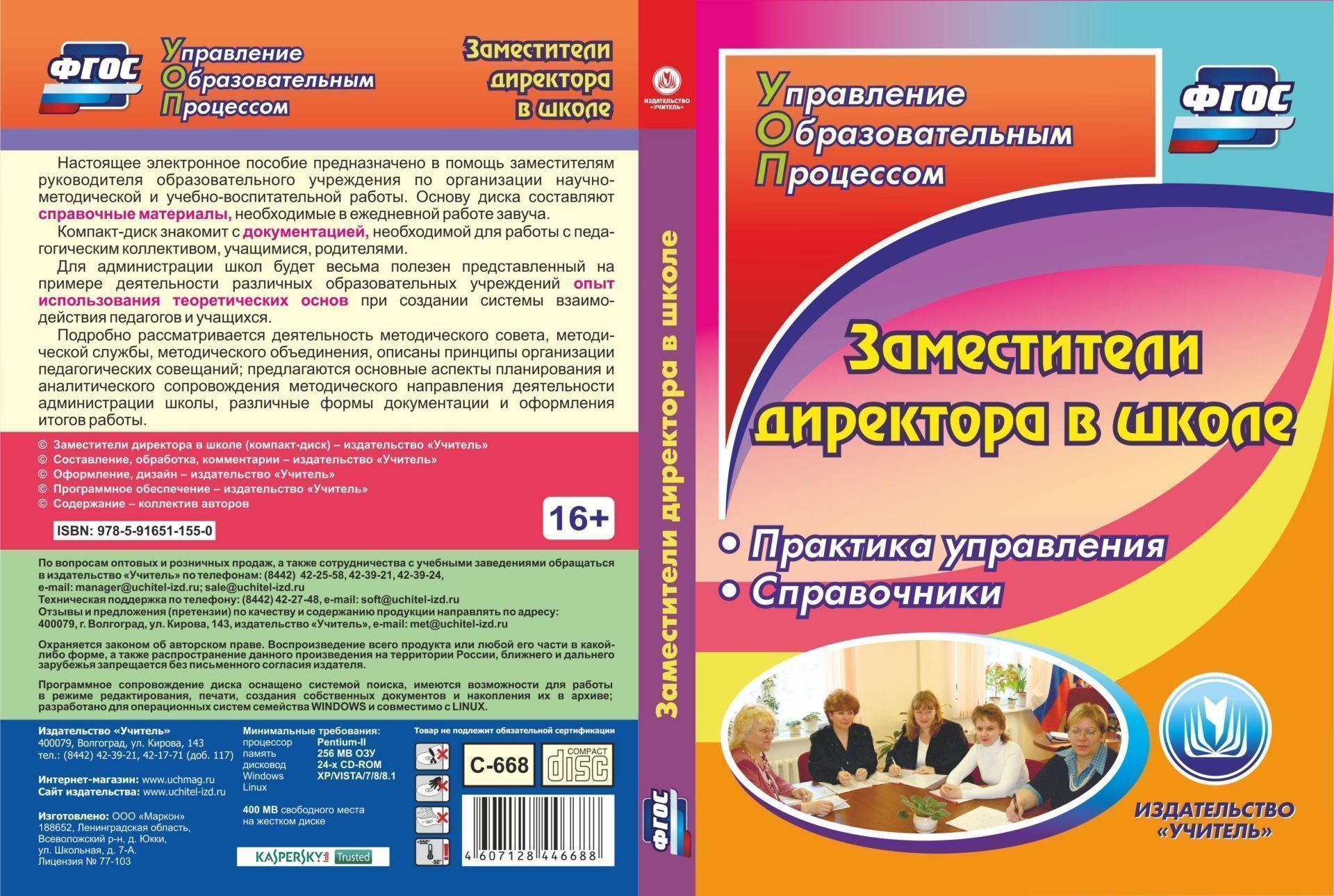 Заместители директора в школе. Практика управления. Справочники. Программа для установки через Интернет