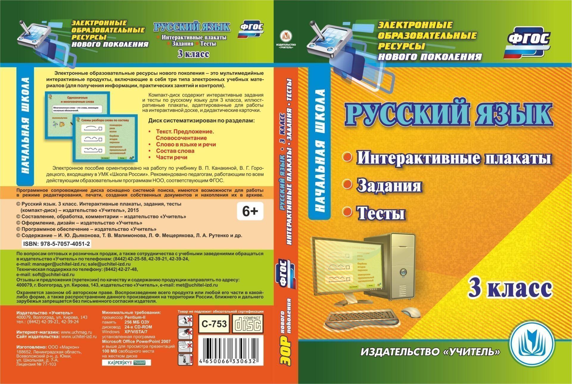 Русский язык. 3 класс. Интерактивные плакаты, задания, тесты. Программа для установки через Интернет