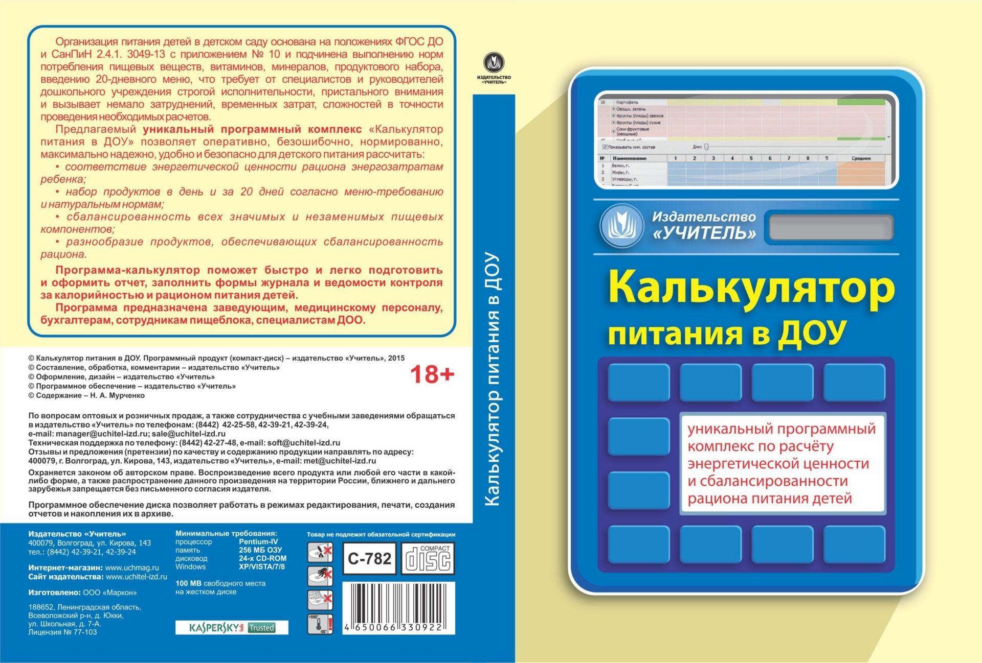 Купить со скидкой Калькулятор питания в ДОУ. Программа для установки через Интернет