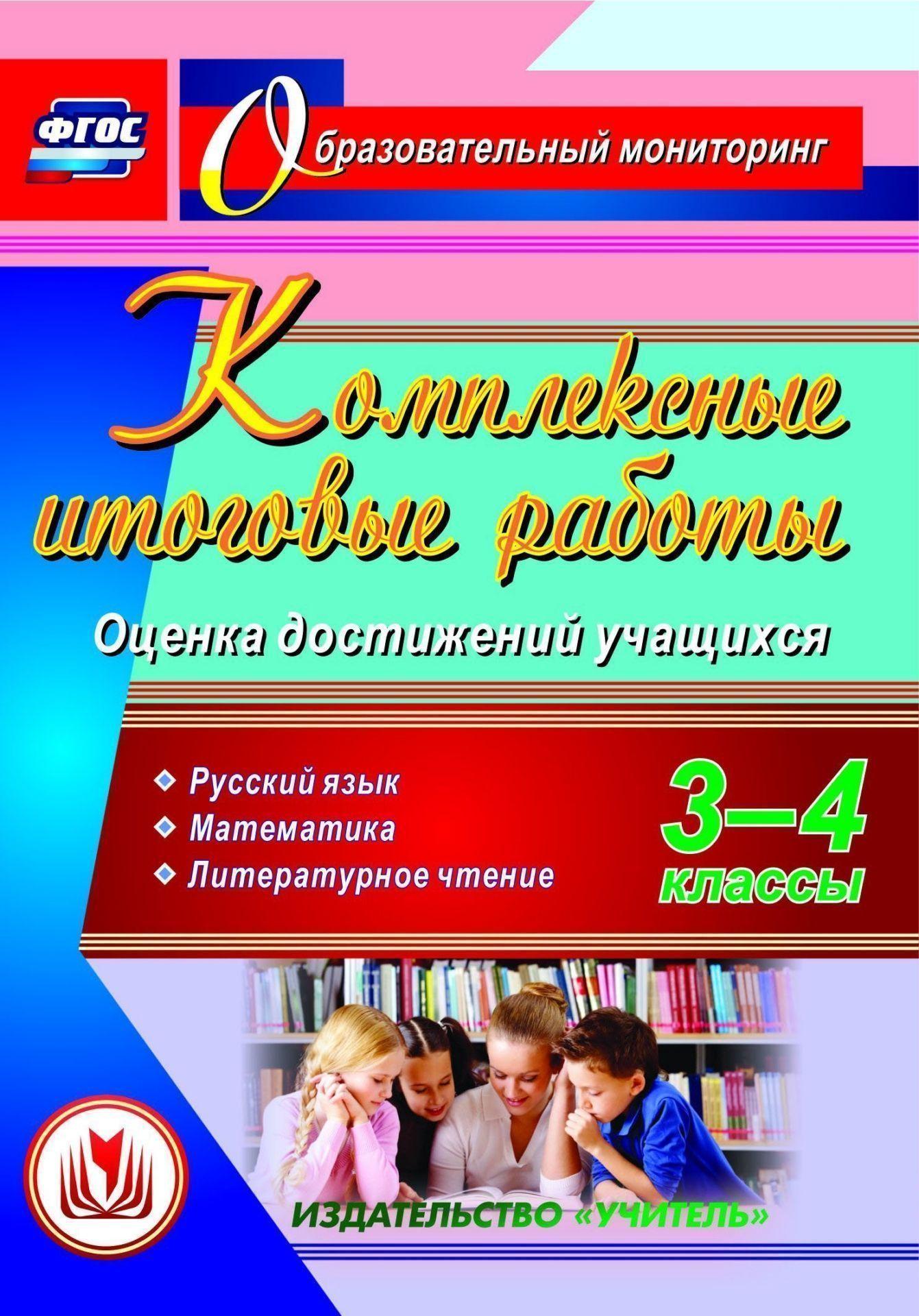 Комплексные итоговые работы. 3-4 классы. Оценка достижений учащихся. Русский язык. Математика. Литературное чтение. Программа для установки через интернет