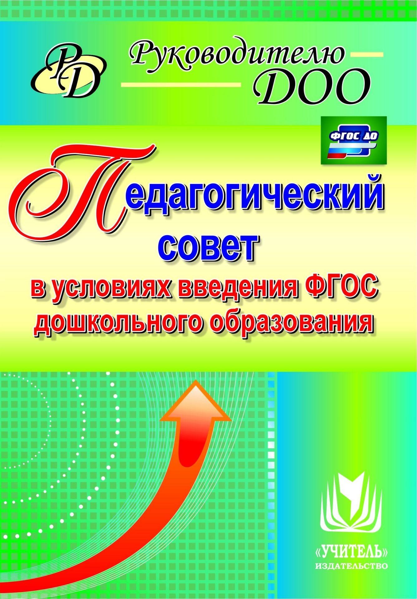 Педагогический совет в условиях введения ФГОС дошкольного образования. Программа для установки через интернет