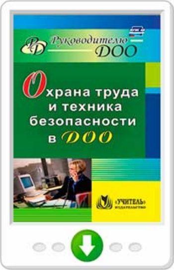 Охрана труда и техника безопасности в ДОО. Программа для установки через Интернет