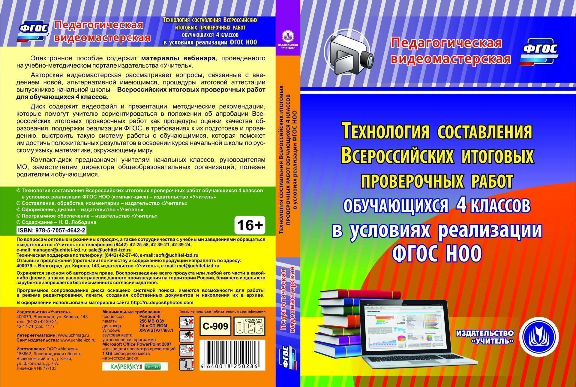 Технология составления Всероссийских итоговых проверочных работ обучающихся 4 классов в условиях реализации ФГОС НОО. Программа для установки через Интернет