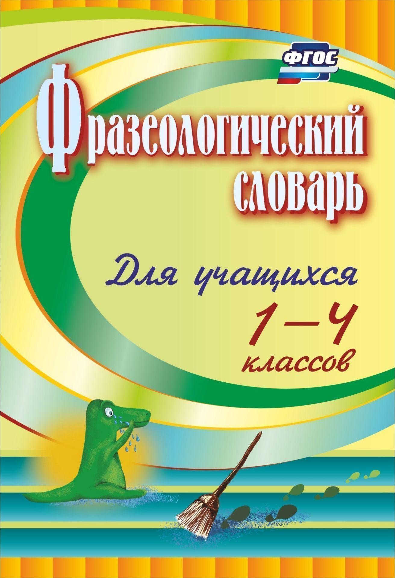 Фразеологический словарь. Пособие для учащихся 1-4 классов. Программа для установки через Интернет