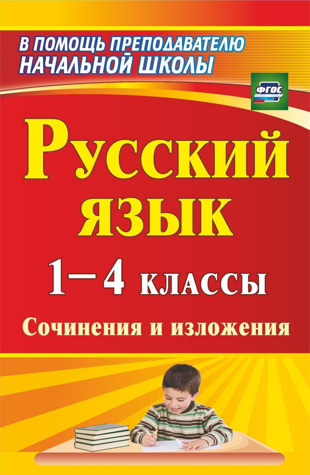 Русский язык. 1-4 классы. Сочинения и изложения. Программа для установки через Интернет