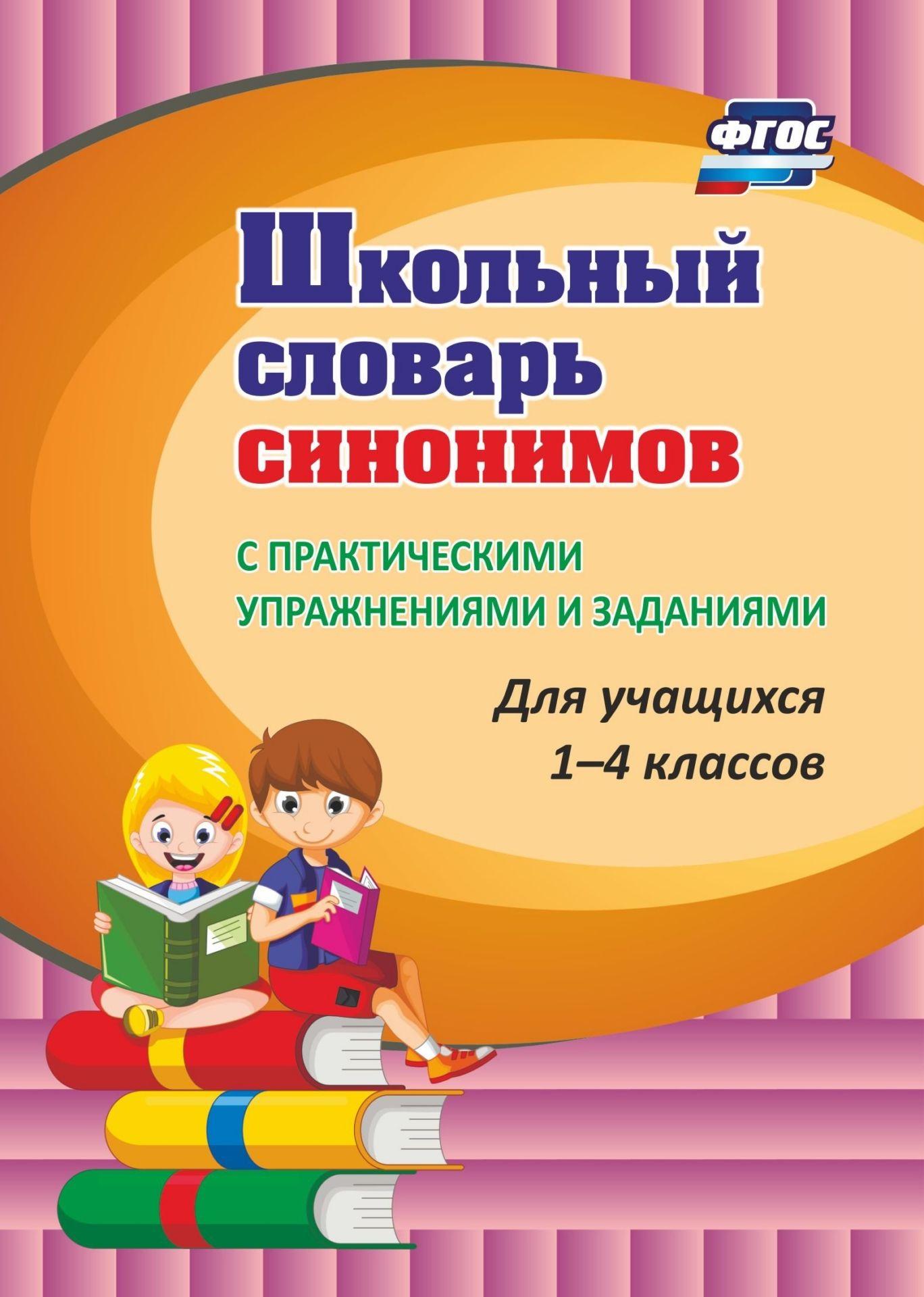 Школьный словарь синонимов. С практическими упражнениями и заданиями. Программа для установки через Интернет