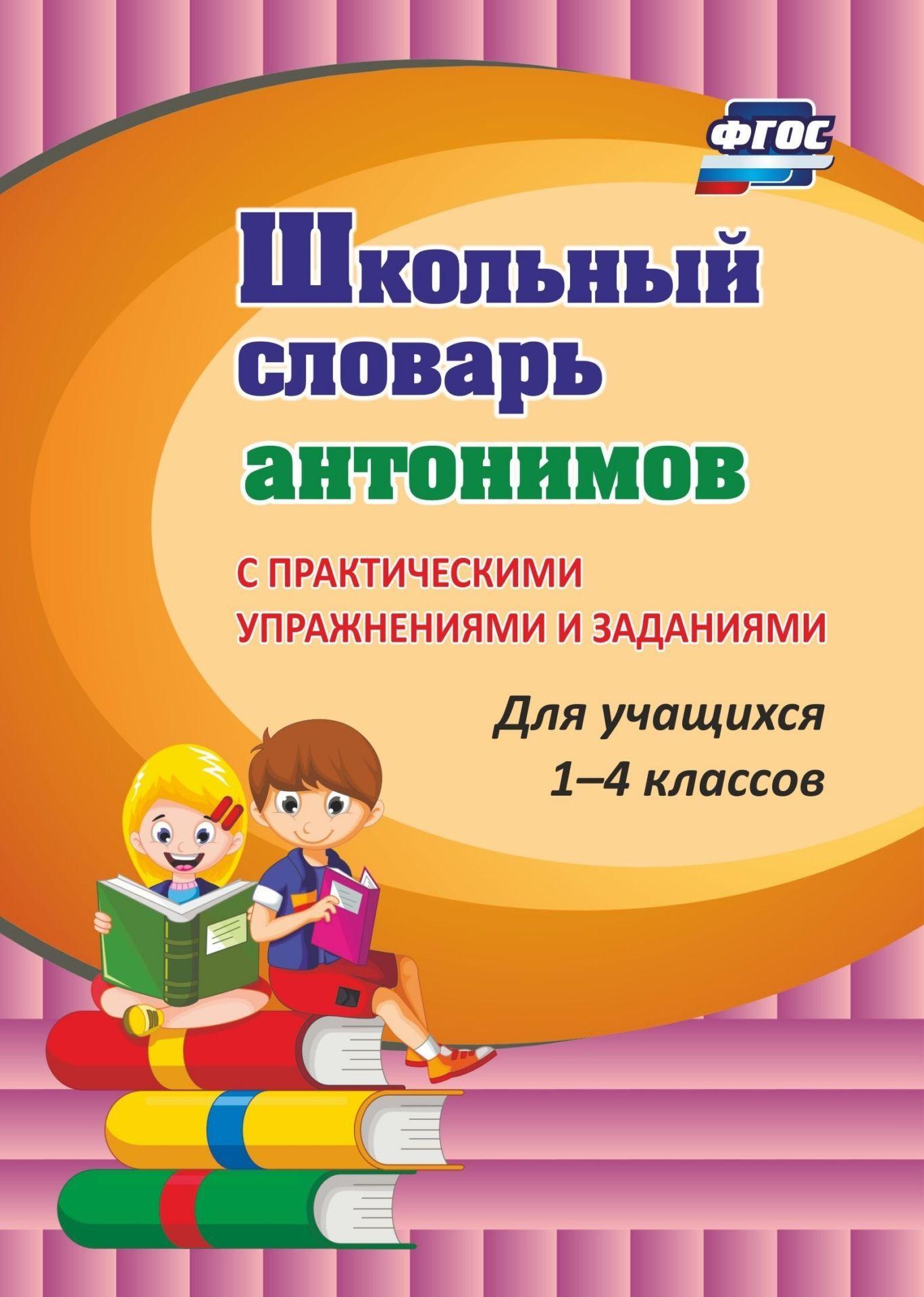 Школьный словарь антонимов. С практическими упражнениями и заданиями. Программа для установки через Интернет