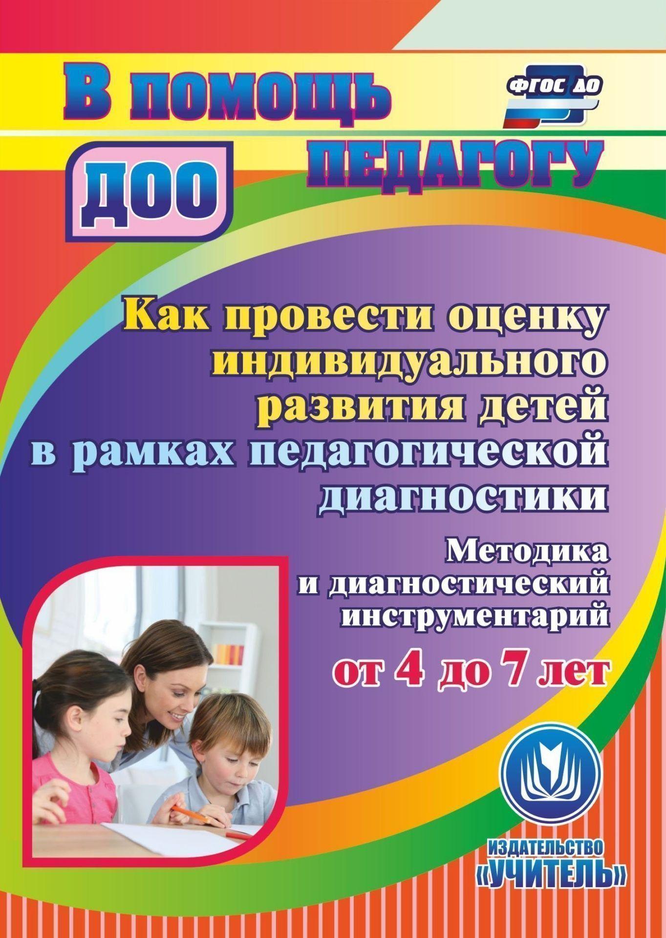 Как провести оценку индивидуального развития детей от 4 до 7 лет в рамках педагогической диагностики. Методика и диагностический инструментарий. Программа для установки через Интернет
