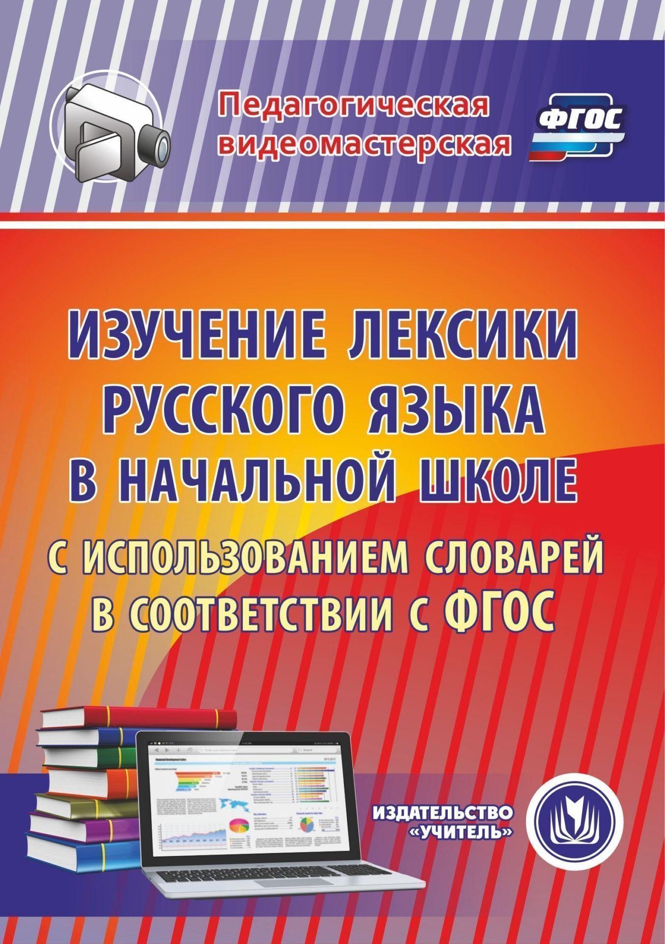 Изучение лексики русского языка в начальной школе с использованием словарей в соответствии с ФГОС. Программа для установки через интернет