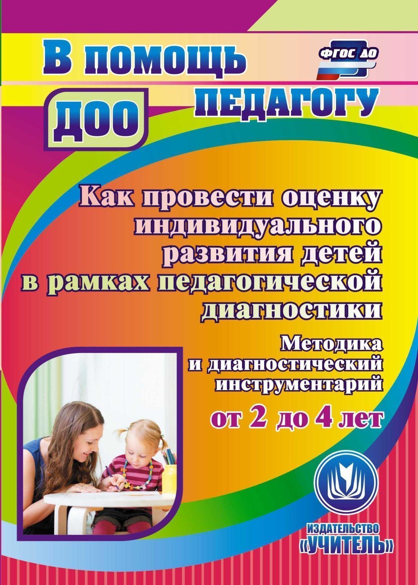 Как провести оценку индивидуального развития детей от 2 до 4 лет в рамках педагогической диагностики. Методика и диагностический инструментарий. Программа для установки через интернет