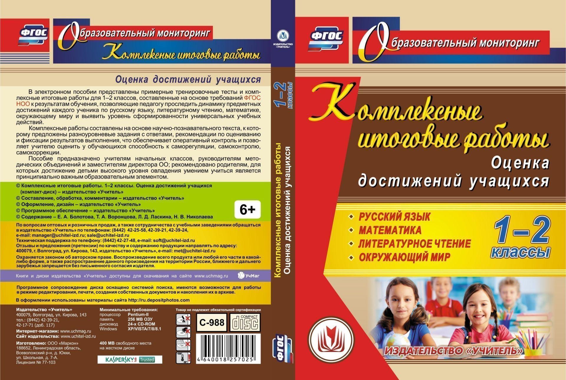 Комплексные итоговые работы. 1-2 классы. Оценка достижений учащихся. Русский язык. Математика. Литературное чтение. Окружающий мир. Программа для установки через интернет