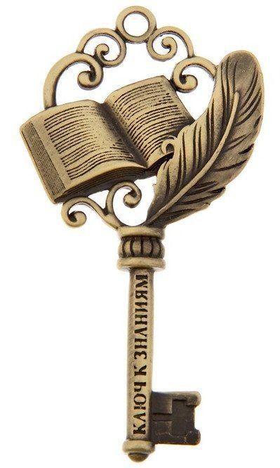 """Ключ сувенирный на открытке """"К знаниям"""""""