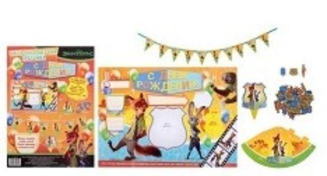 Набор для проведения праздника С Днем Рождения!. ЗверополисТовары для оформления и проведения праздника<br>Набор для проведения праздника С днём рождения! - отличный помощник для родителей, которые хотят сделать торжество ребёнка незабываемым. Любимые герои Disney приведут в восторг именинника, а аксессуары из комплекта помогут создать особую атмосферу и сде...<br><br>Год: 2016<br>Высота: 250<br>Ширина: 180<br>Толщина: 3