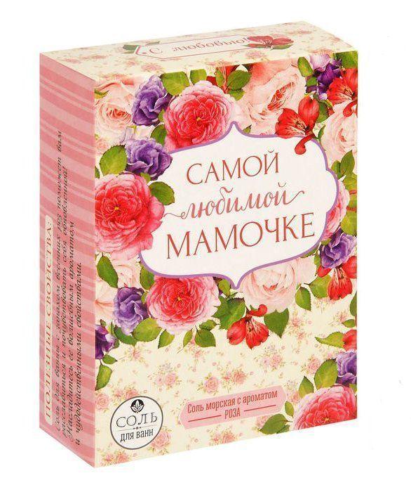 Подарочная соль для ванны Мамочке, с ароматом розы