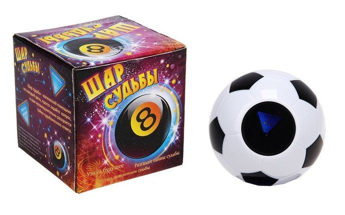 Шар желаний ФутболШкатулки, копилки, статуэтки<br>Шар желаний Футбол - это симпатичный шарик, который достаточно потрясти, затем задать ему вопрос с целью получения на него ответа. Шар заполнен специальной жидкостью, в которой плавает волшебный многогранник.С помощью чудо - шарика можно увлекательно пр...<br><br>Год: 2017<br>Высота: 105<br>Ширина: 105<br>Толщина: 105