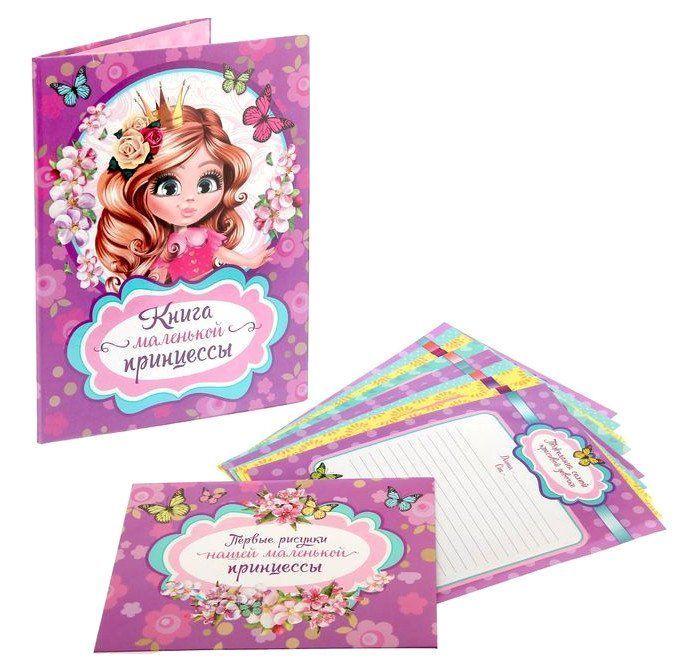 Папка с бланками для пожеланий Книга маленькой принцессы