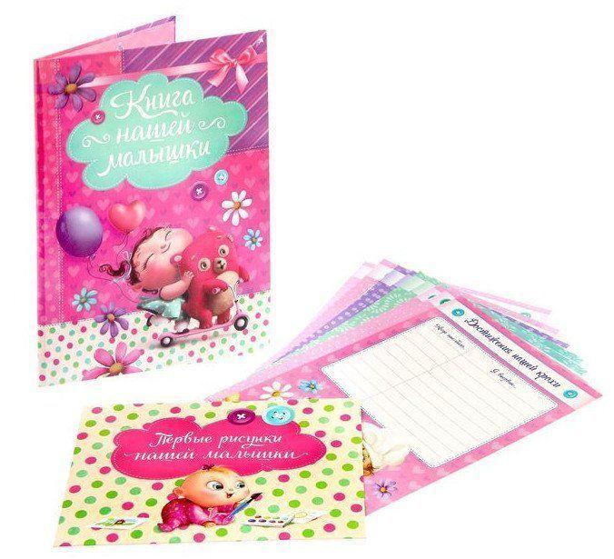 Папка с бланками для пожеланий Книга нашей малышки