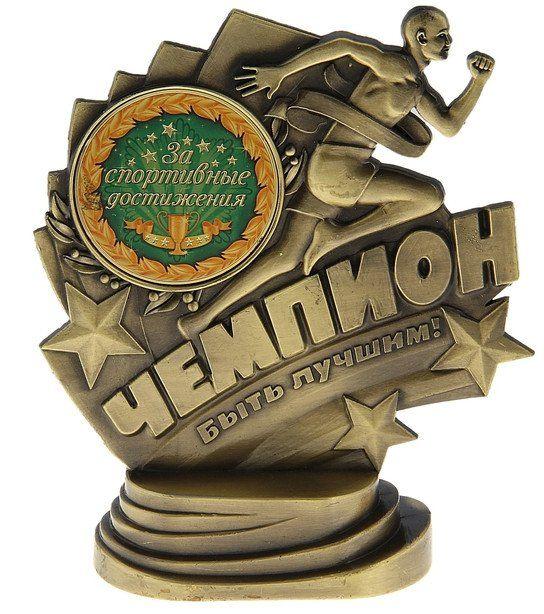 Фигура Чемпион - за спортивные достиженияШкатулки, копилки, статуэтки<br>Материал: металл, дерево.<br><br>Год: 2018<br>Высота: 198<br>Ширина: 148<br>Толщина: 78