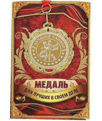 Медаль Лучший танцорМедали<br>Медаль изготовлена из золотистого металла в оригинальном дизайне за достижения и звание победителя. Медаль дополнена яркой торжественной лентой и праздничной открыткой с добрыми пожеланиями.Для защиты надписи и блеска мы накрыли медаль защитной плёнкой. Н...<br><br>Год: 2018<br>Высота: 65<br>Ширина: 65<br>Толщина: 4