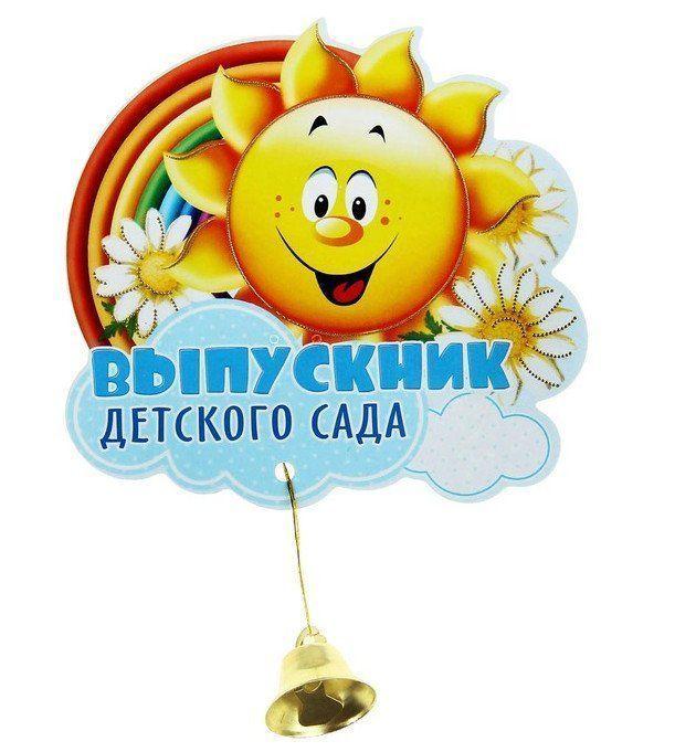 Набор значков с колокольчиком Выпускник детского сада, 10шт.