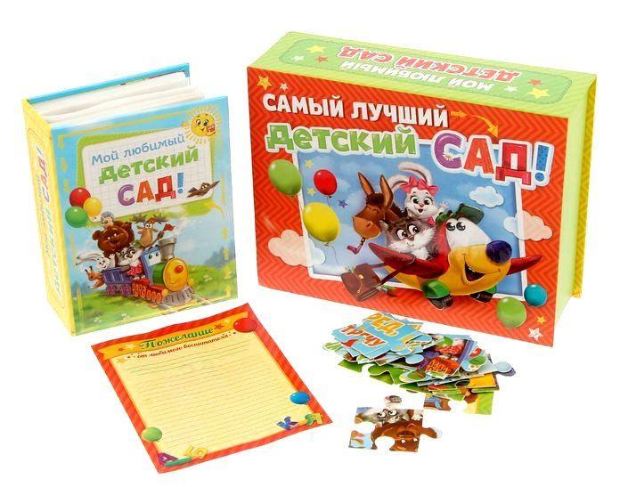Набор в коробке-шкатулке Самый лучший детский сад. Фотоальбом, рамка