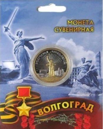 """Монета двухцветная """"Волгоград"""""""