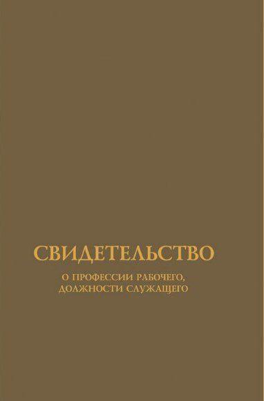Обложка для свидетельства о профессии рабочего, должности служащего (установленного образца)