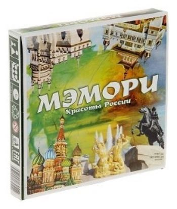 Настольная игра Мэмори. Красоты России