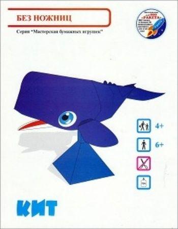 Игрушка-склейка Кит
