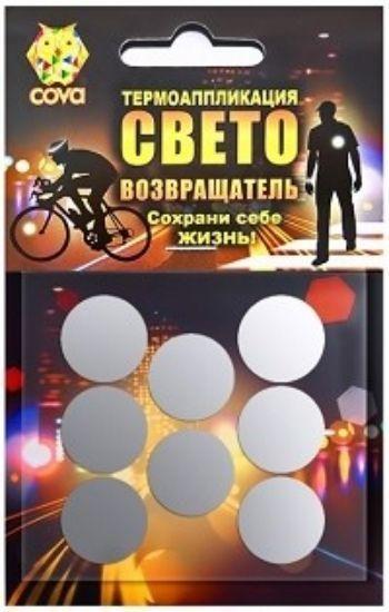 """Набор термоаппликаций световозвращающих """"Круги"""""""