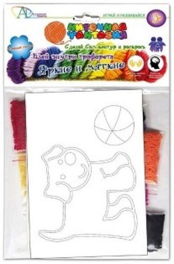 Набор для творчества Ниточная фантазия. Собачка с мячикомПоделки из пряжи<br>Ниточная фантазия - это увлекательная раскраска нитками для детей от 2-х лет. Картинка, выполненная мягкой и пушистой нитью, кажется объемной. Она напоминает плюшевую игрушку. Создание картинок учит ребенка терпению и аккуратности, развивает воображение, ...<br><br>Год: 2016<br>Высота: 260<br>Ширина: 210<br>Толщина: 2
