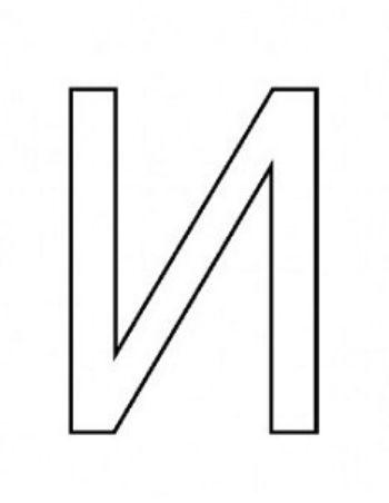 """Трафарет для цветного песка. Русский алфавит """"И"""""""