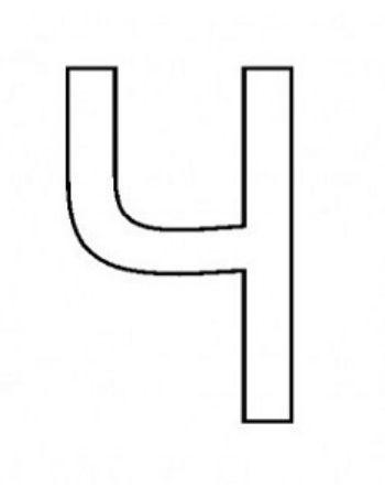 Трафарет для цветного песка. Русский алфавит ЧКартины из песка<br>Трехслойная картонная основа с вырезанным лазером трафаретом для рисования песком. Формат А6.<br><br>Год: 2017<br>Высота: 150<br>Ширина: 105<br>Толщина: 1