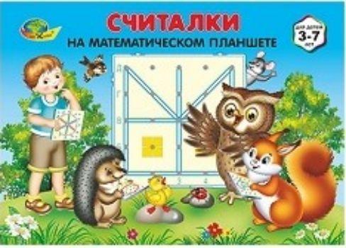 Считалки на математическом планшете. Для детей 3-7 летЗанятия с детьми дошкольного возраста<br>Детские считалки - короткие рифмованные стишки для определения ведущего, распределения ролей в игре.В игровой альбом включены как русские народные считалки, так и авторские (Михаила Яснова). Ребёнок становится в этой игре соавтором, иллюстрируя считалки н...<br><br>Авторы: Финкельштейн Б.Б.<br>Год: 2018<br>Высота: 210<br>Ширина: 300<br>Толщина: 2<br>Переплёт: мягкая, скрепка