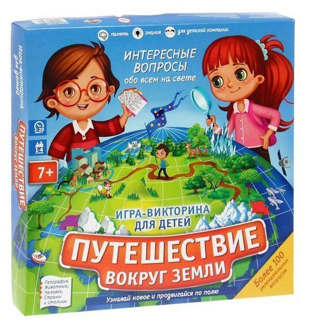 "Игра-викторина ""Путешествие вокруг земли"""